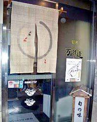万田作造(マンダサクゾウ) - 新横浜 - 神奈川県(和食全般,ふぐ・すっぽん)-gooグルメ&料理