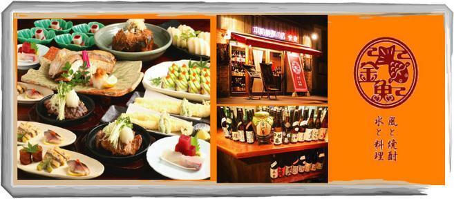 金魚(キンギョ) - 上野/御徒町 - 東京都(居酒屋,その他(和食),創作料理(和食),創作料理(洋食))-gooグルメ&料理