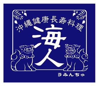 海人(うみんちゅ) 田無店(ウミンチュ タナシテン) - 練馬/西東京市 - 東京都(その他(和食),居酒屋,郷土料理・家庭料理,沖縄料理)-gooグルメ&料理