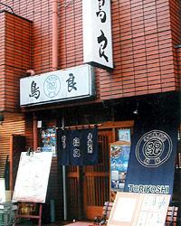鳥良 野毛店(トリヨシ ノゲテン) - みなとみらい - 神奈川県(和食全般,居酒屋,鶏料理・焼き鳥)-gooグルメ&料理
