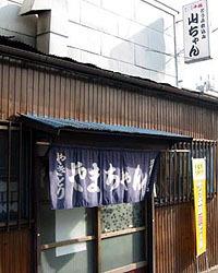 やまちゃん(ヤマチャン) - 千葉 - 千葉県(串焼き,もつ料理,和食全般)-gooグルメ&料理