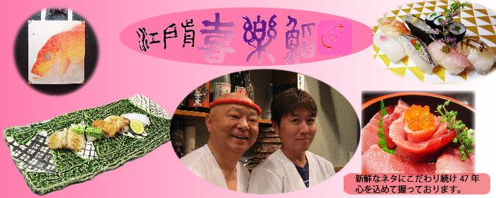 喜楽鮨(キラクズシ) - 国分寺/国立 - 東京都(創作料理(和食),寿司)-gooグルメ&料理