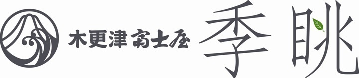 季眺(キチョウ) - 木更津 - 千葉県(割烹・料亭・小料理,フランス料理)-gooグルメ&料理
