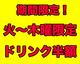 鹿兒島產黑豬涮鍋本舖 MAN 関内店