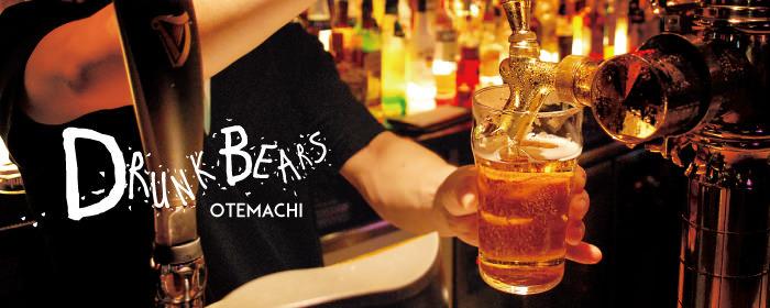 DRUNK BEARS 大手町店(ドランクベアーズ オオテマチテン) - 東京駅周辺 - 東京都(その他(洋食),パーティースペース・宴会場,スナック・クラブ,ビアホール・ビアガーデン,バー・バル)-gooグルメ&料理