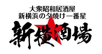 新横酒場(シンヨコサカバ) - 新横浜 - 神奈川県(串焼き,和食全般,居酒屋)-gooグルメ&料理