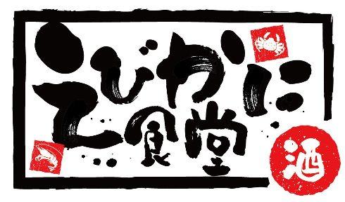 こだわり地鶏と旨い干物 魚鶏屋 新横浜駅前店(コダワリジドリトウマイヒモノトトリヤ シンヨコハマエキマエテン) - 新横浜 - 神奈川県(居酒屋)-gooグルメ&料理