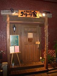 グリーリ家(グリーリヤ) - 赤羽 - 東京都(その他(アジア・エスニック),居酒屋,焼肉)-gooグルメ&料理