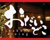 おだいどこ 柏店(オダイドコ カシワテン) - 松戸/柏/野田 - 千葉県(居酒屋)-gooグルメ&料理