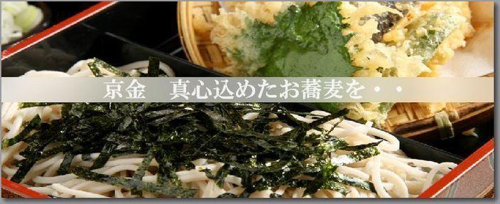 京金(キョウキン) - 田町/三田 - 東京都(居酒屋,そば・うどん,和食全般)-gooグルメ&料理