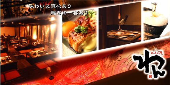 くいもの屋わん 六本木店(クイモノヤワン ロッポンギテン) - 六本木 - 東京都(居酒屋)-gooグルメ&料理