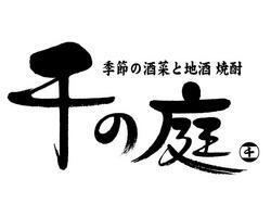 千の庭 川崎東口店(センノニワ カワサキヒガシグチテン) - 川崎/鶴見 - 神奈川県(居酒屋)-gooグルメ&料理