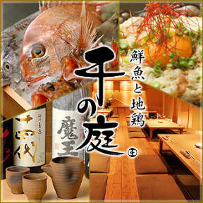 鮮魚と地鶏 千の庭 本厚木店 image