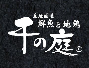 千の庭 川口店(センノニワ カワグチテン) - 川口 - 埼玉県(鶏料理・焼き鳥,海鮮料理,居酒屋)-gooグルメ&料理