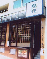鳥兆 春日店(トリチョウ カスガテン) - 白山/小石川 - 東京都(丼もの・釜飯,串焼き)-gooグルメ&料理