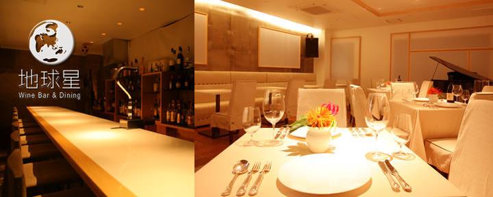 地球星(チキュウボシ) - 銀座 - 東京都(フランス料理,欧風料理,その他(お酒))-gooグルメ&料理