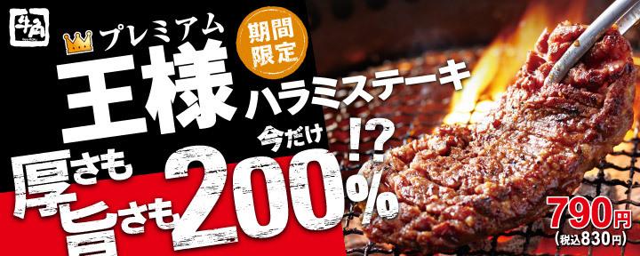 牛角 立川店(ギュウカク タチカワテン) - 立川 - 東京都(焼肉)-gooグルメ&料理