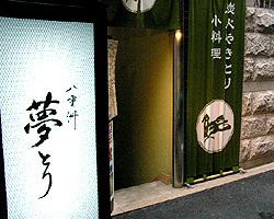 八重洲 夢とり(ヤエス ユメトリ) - 東京駅周辺 - 東京都(鶏料理・焼き鳥,割烹・料亭・小料理)-gooグルメ&料理