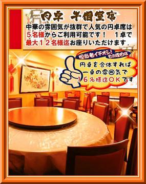 中華Dining 東海飯店 大門本店(チュウカダイニングトウカイハンテン ダイモンホンテン) - 新橋 - 東京都(居酒屋)-gooグルメ&料理
