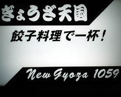 餃子天国(ギョウザテンゴク) - 立川 - 東京都(その他(和食),居酒屋,飲茶・点心・餃子)-gooグルメ&料理