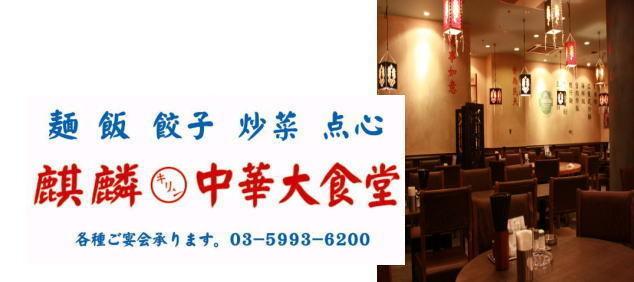 麒麟菜館(キリンサイカン) - 赤羽 - 東京都(パーティースペース・宴会場,中華料理,居酒屋)-gooグルメ&料理