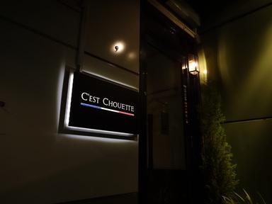 セ シュエット(セシュエット) - 銀座 - 東京都(洋食,フランス料理)-gooグルメ&料理