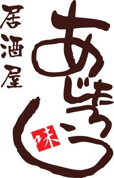 居酒屋 あじたろう 巣鴨店(イザカヤアジタロウ スガモテン) - 田端/駒込/巣鴨 - 東京都(居酒屋,海鮮料理)-gooグルメ&料理