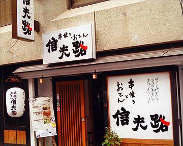 信夫路(シノブジ) - 川崎/鶴見 - 神奈川県(串焼き,海鮮料理,自然食・薬膳,おでん,居酒屋)-gooグルメ&料理