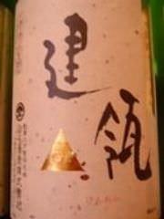 クラーテル(クラーテル) - みなとみらい - 神奈川県(その他(お酒),もつ料理,居酒屋,バー・バル,和食全般)-gooグルメ&料理