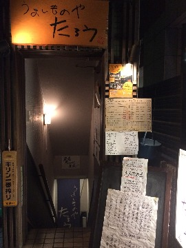 たろう(タロウ) - 御茶ノ水/神保町 - 東京都(海鮮料理,居酒屋)-gooグルメ&料理