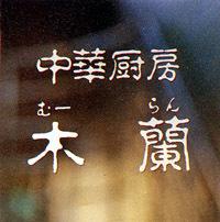 木蘭(ムーラン) - 吉祥寺/三鷹 - 東京都(パーティースペース・宴会場,無国籍料理,中華料理)-gooグルメ&料理