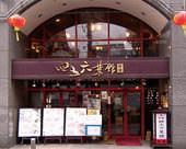 四五六菜館 新館(シゴロクサイカン シンカン) - 元町/中華街 - 神奈川県(中華料理)-gooグルメ&料理