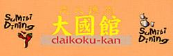 大國館(ダイコクカン) - 蒲田/羽田 - 東京都(焼肉)-gooグルメ&料理