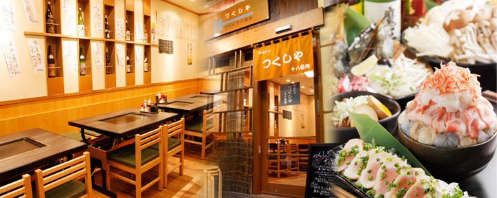 つくしや三番目(ツクシヤサンバンメ) - 月島/晴海/豊洲 - 東京都(居酒屋,お好み焼き・もんじゃ焼き)-gooグルメ&料理