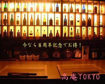 高庵 TOKYO(コウアン トウキョウ) - 新宿東口 - 東京都(居酒屋,バー・バル,創作料理(和食),ビアホール・ビアガーデン,鶏料理・焼き鳥)-gooグルメ&料理