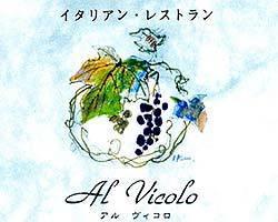 Al Vicolo(アルヴィコロ) - 成城 - 東京都(イタリア料理)-gooグルメ&料理