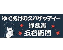 五右衛門 代官山店(ゴエモン ダイカンヤマテン) - 恵比寿/代官山 - 東京都(パスタ・ピザ)-gooグルメ&料理