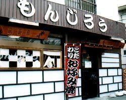 もんじろう(モンジロウ) - 草加/三郷 - 埼玉県(お好み焼き・もんじゃ焼き,鉄板焼き)-gooグルメ&料理