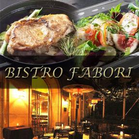 BISTRO FAVORI(ビストロファヴォリ) - 渋谷駅周辺 - 東京都(欧風料理,フランス料理)-gooグルメ&料理