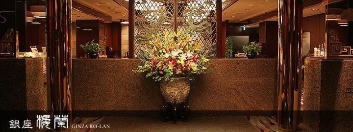 銀座楼蘭(ギンザロウラン) - 銀座 - 東京都(広東料理・上海料理,中華料理)-gooグルメ&料理