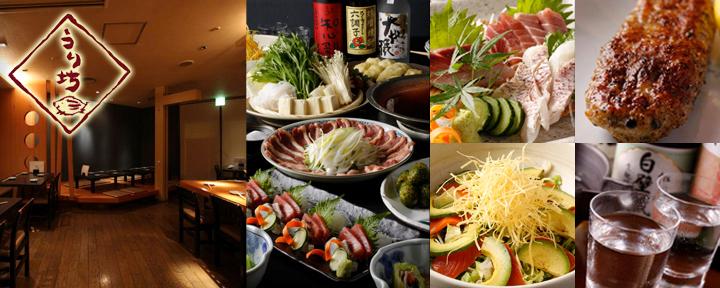うり坊 三田店(ウリボウ ミタテン) - 浜松町/芝浦 - 東京都(鍋料理,居酒屋)-gooグルメ&料理