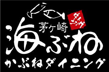茅ヶ崎 海ぶねダイニング(チガサキカブネダイニング) - 川崎/鶴見 - 神奈川県(海鮮料理,和食全般,居酒屋,その他)-gooグルメ&料理