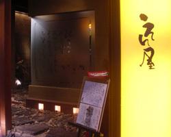 えん屋 調布北口店(エンヤ チョウフキタグチテン) - 府中/調布 - 東京都(居酒屋)-gooグルメ&料理