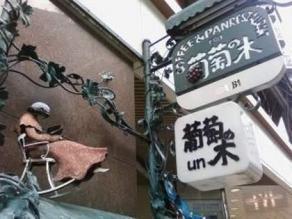 葡萄の木(ブドウノキ) - 麹町/市ヶ谷 - 東京都(ハンバーグ・ステーキ,洋食)-gooグルメ&料理