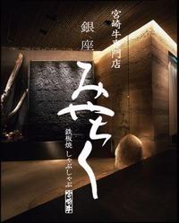 銀座不二家 みやちく(ギンザフジヤ ミヤチク) - 銀座 - 東京都(鉄板焼き,しゃぶしゃぶ)-gooグルメ&料理