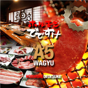 焼肉ホルモン でですけ 銀座(ヤキニクホルモンデデスケ ギンザ) - 銀座 - 東京都(その他(和食),韓国料理,牛たん料理,その他(お酒),焼肉)-gooグルメ&料理