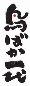 鳥専門個室 鳥ばか一代 銀座(トリセンモンコシツ トリバカイチダイギンザ) - 銀座 - 東京都(鶏料理・焼き鳥)-gooグルメ&料理