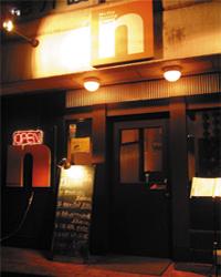 NUTTY DINING (ナッティー ダイニング) image