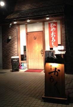 酒菜・からく(シュサイカラク) - 赤羽 - 東京都(自然食・薬膳,和食全般,創作料理(和食),鍋料理,居酒屋)-gooグルメ&料理
