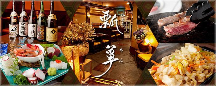 瓢箪(ヒョウタン) - 麹町/市ヶ谷 - 東京都(割烹・料亭・小料理,その他(お酒),居酒屋)-gooグルメ&料理